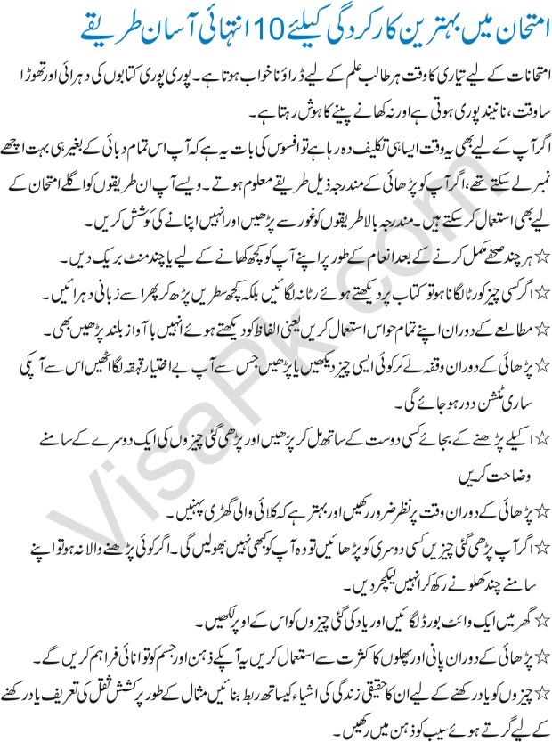 How To Study For Exams Tips In Urdu  How To Study For Exams Tips In Urdu  An Essay About Health also High School Reflective Essay Examples  Cheapest Article Writing Service