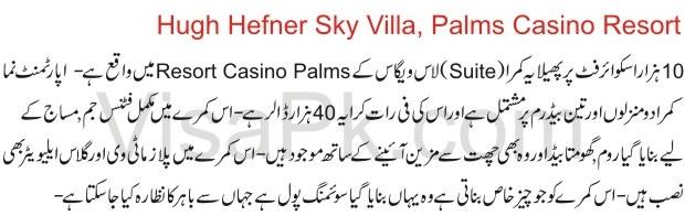 Hugh Hefner Sky Villa, Palms Casino Resort in Urdu 011