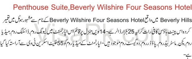 Penthouse Suite, Beverly Wilshire Four Seasons Hotel, Beverly Hills in Urdu