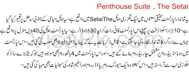 Penthouse Suite, The Setai in Urdu