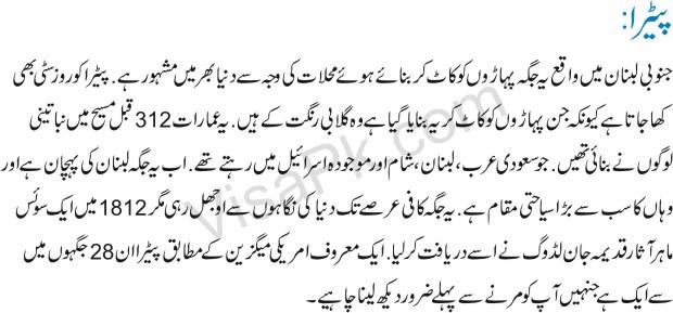 7 Wonders Of The World In Urdu