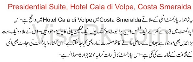 Presidential Suite, Hotel Cala di Volpe, Costa Smeralda, Italy in Urdu