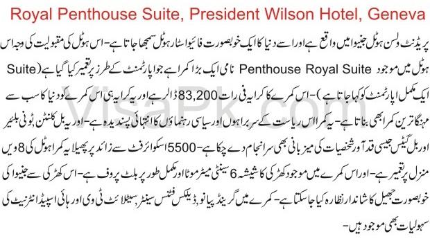 Royal Penthouse Suite, President Wilson Hotel, Geneva in Urdu 0001