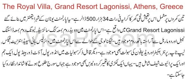 The Royal Villa, Grand Resort Lagonissi, Athens, Greece in Urdu 01