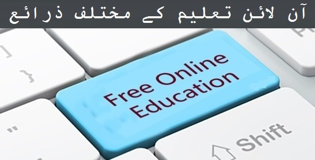 Free online education Resourses