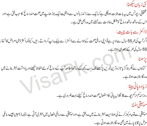 How to make brain sharp in urdu 2