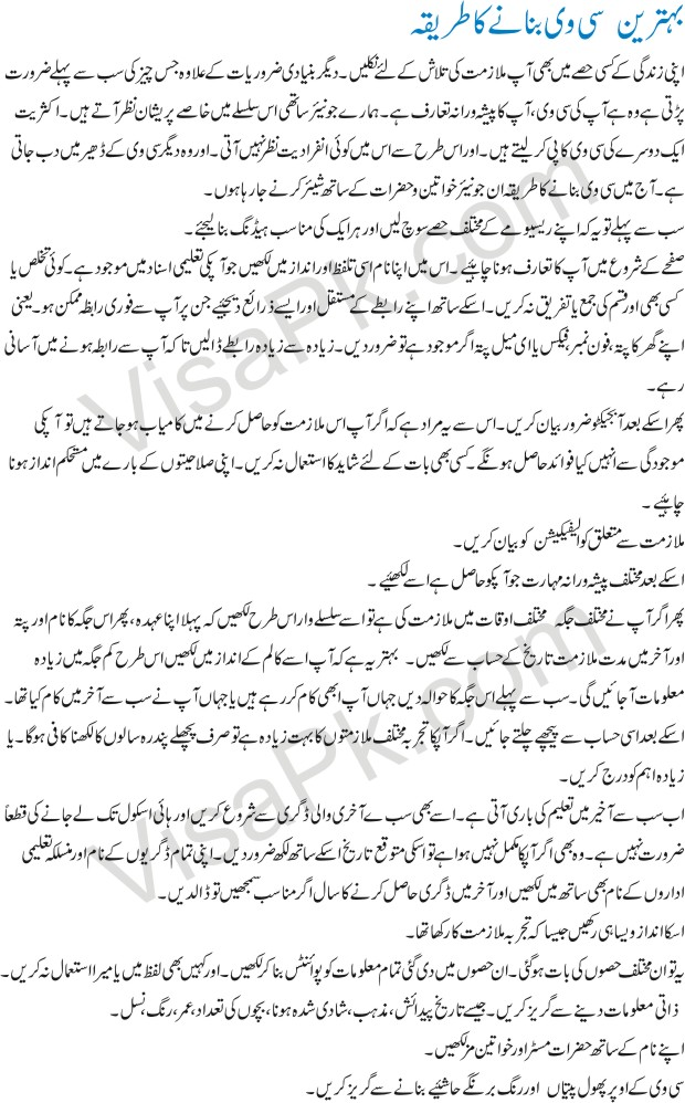 How to make cv in urdu 01