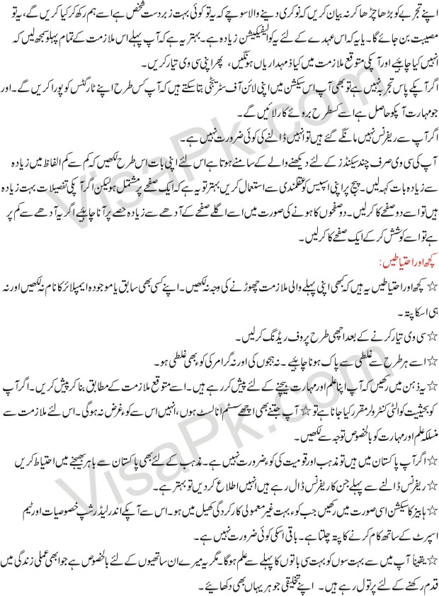 How to make cv in urdu 2