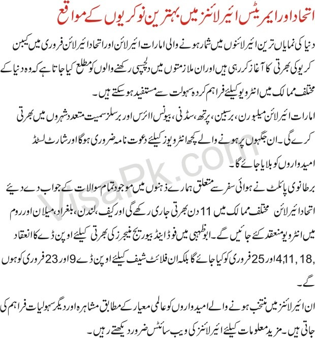 Best Airlines Jobs Opportunities in Etihad and Emirates in Urdu1