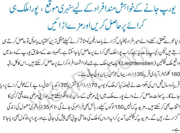 Golden opportunity to go to Europe in Urdu