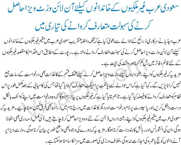 Saudi Arabia online visit visa service in Urdu